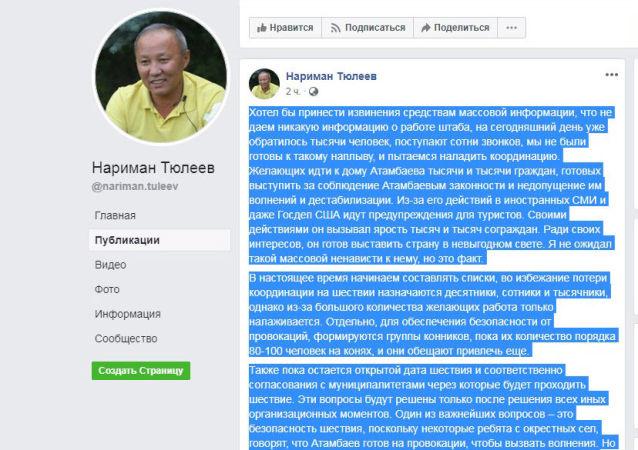 Публикация Тюлеева в Facebook о подготовке марша против Атамбаева