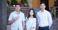 Студенты Кыргызского государственного технического университета Алишер Абдухадыров(слева), Айдана Жусупбекова и Дастан Алмазбеков