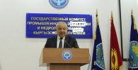 Өнөр жай, энергетика жана кен пайдалануу мамлекеттик комитетинин төрагасы Эмил Осмонбетов