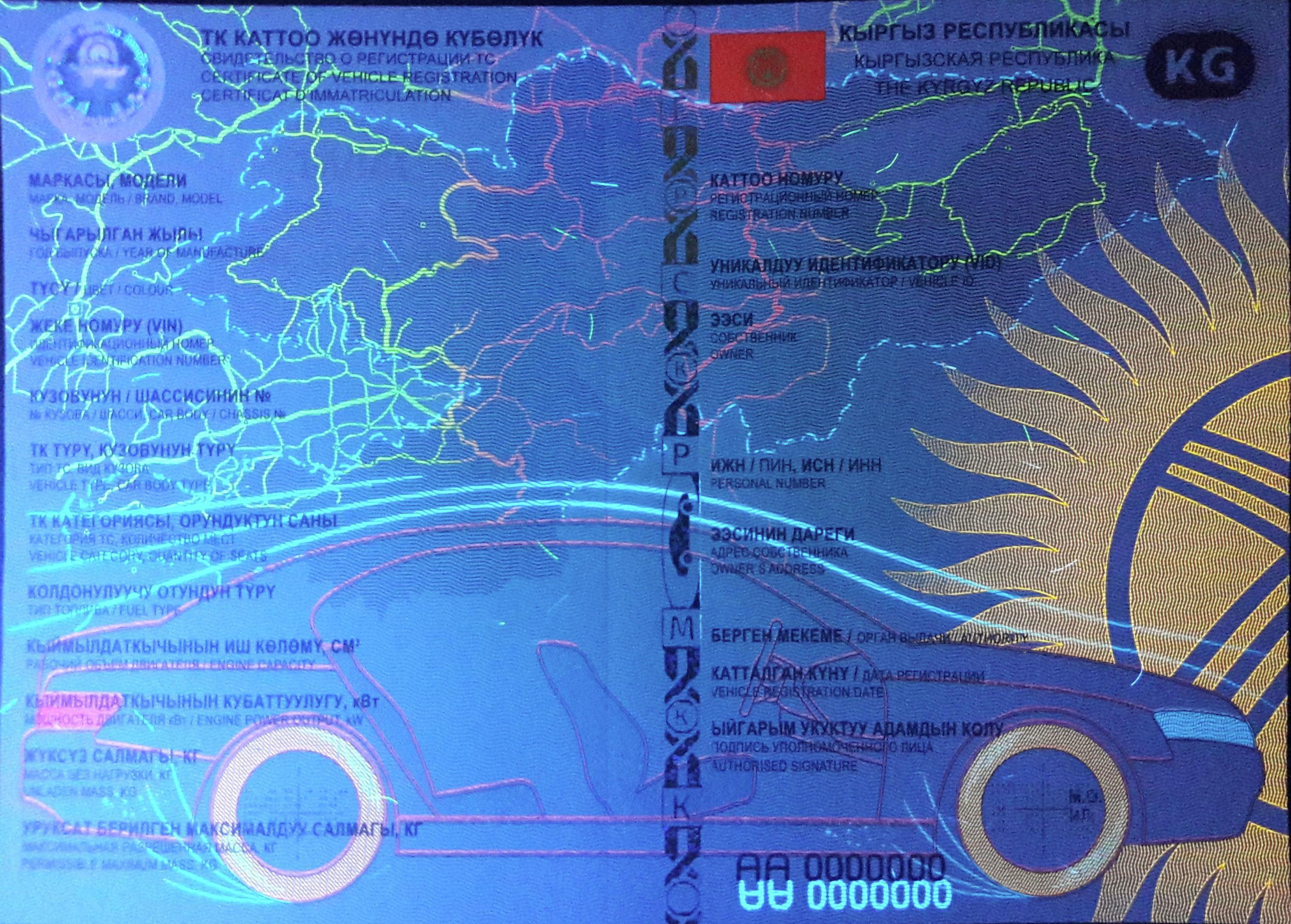 В Государственной регистрационной службе показали эскизы свидетельств о регистрации транспортных средств нового образца