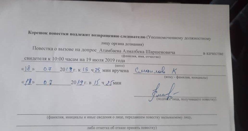 Повестка на допрос в МВД бывшему президенту КР Алмазбеку Атамбаеву