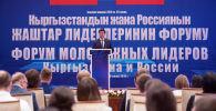 Премьер-министр Мухаммедкалый Абылгазиев Кыргызстан менен Россиянын жаш лидерлеринин форумунда