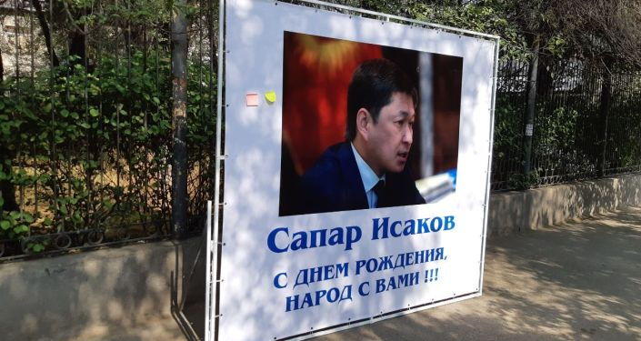 Сапара Исакова необычно поздравили с днем рождения — митингом у суда