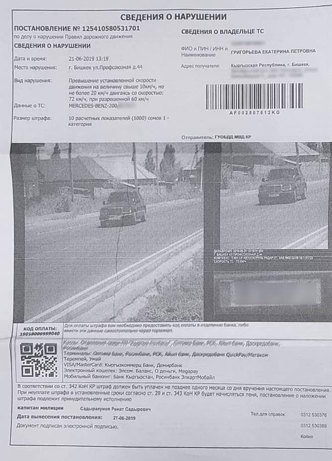 Система Безопасный город оштрафовала бишкекчанку Екатерину Юдину, у которой никогда не было автомобиля