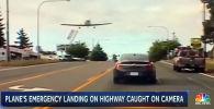 На северо-западе США легкомоторный самолет совершил посадку на оживленную трассу.