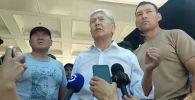 Бывший президент выступил перед журналистами в селе Кой-Таш. Он сделал ряд заявлений и прокомментировал сообщения властей.