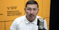 Директор Фонда содействия трудовым мигрантам Кыргызстана Тимур Саралаев во время беседы на радио