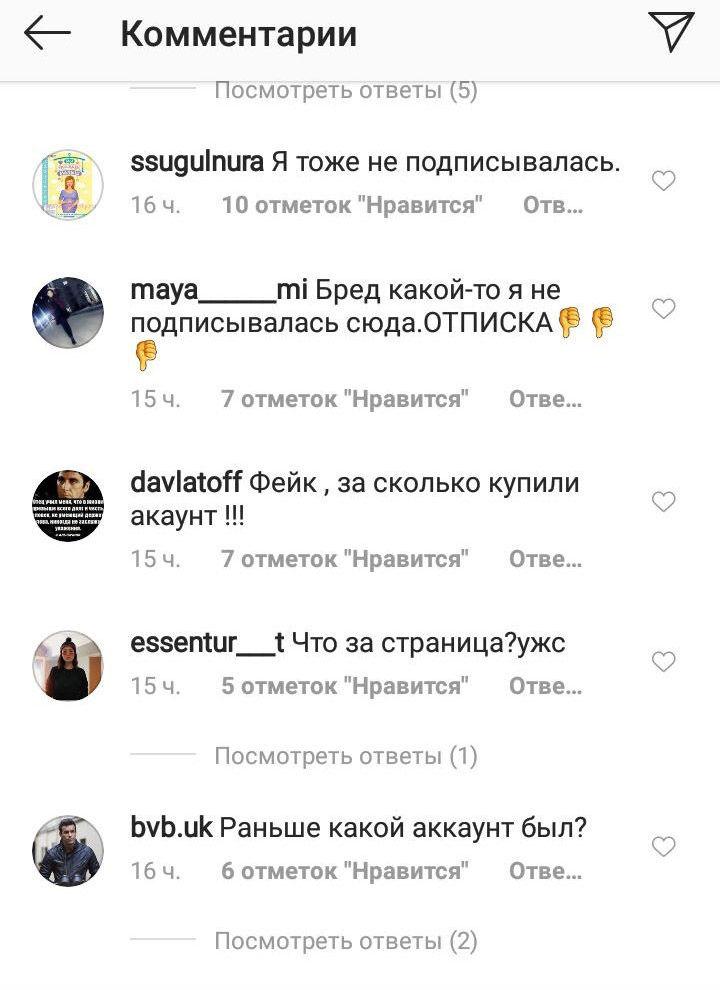 Комментарии на странице Instagram в поддержку главы МВД Кашкара Джунушалиева