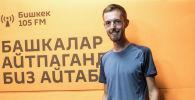 Турист из Голландии Иво Метч во время беседы на радио Sputnik