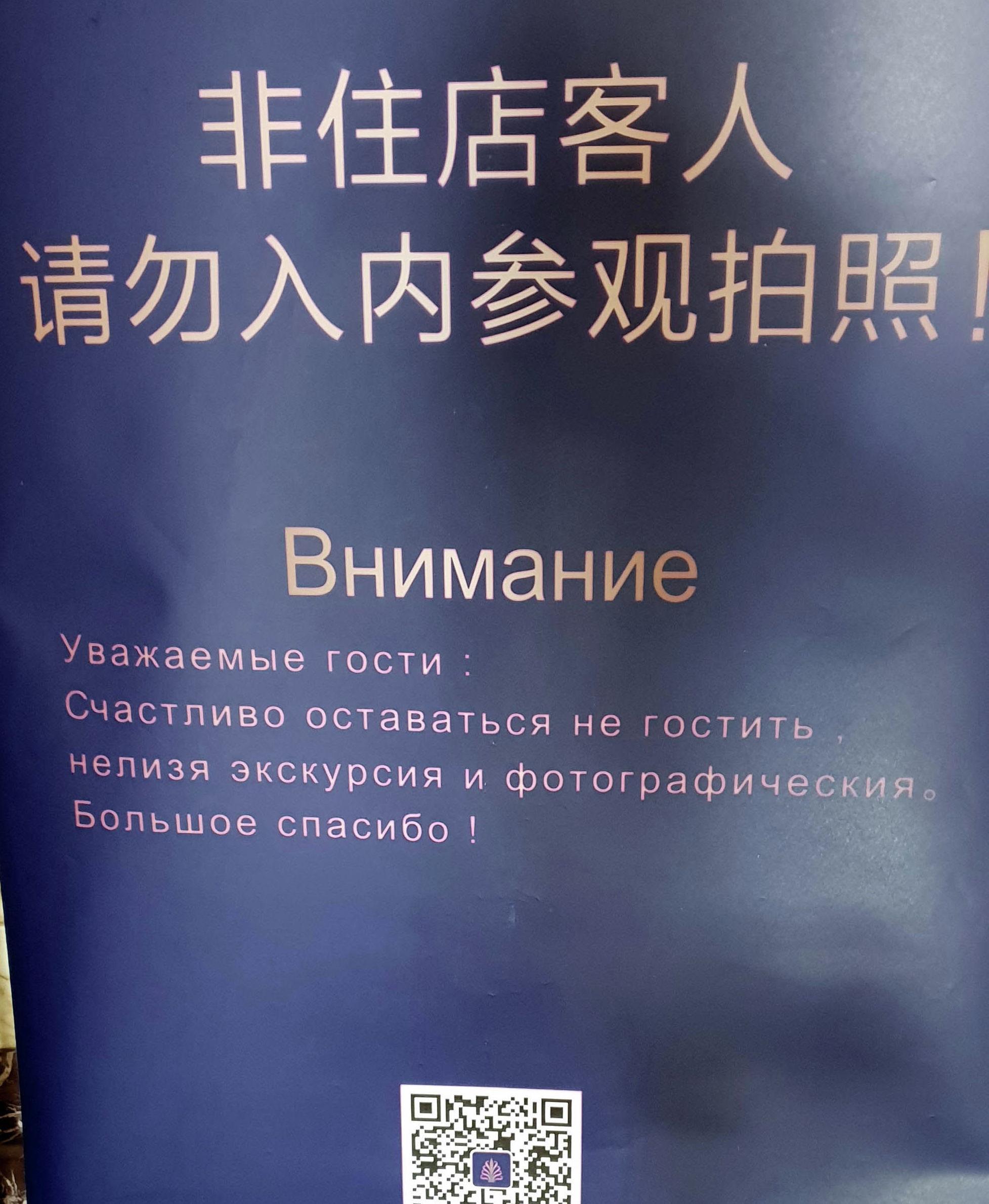 Табличка в одном из отелей в Хайнане