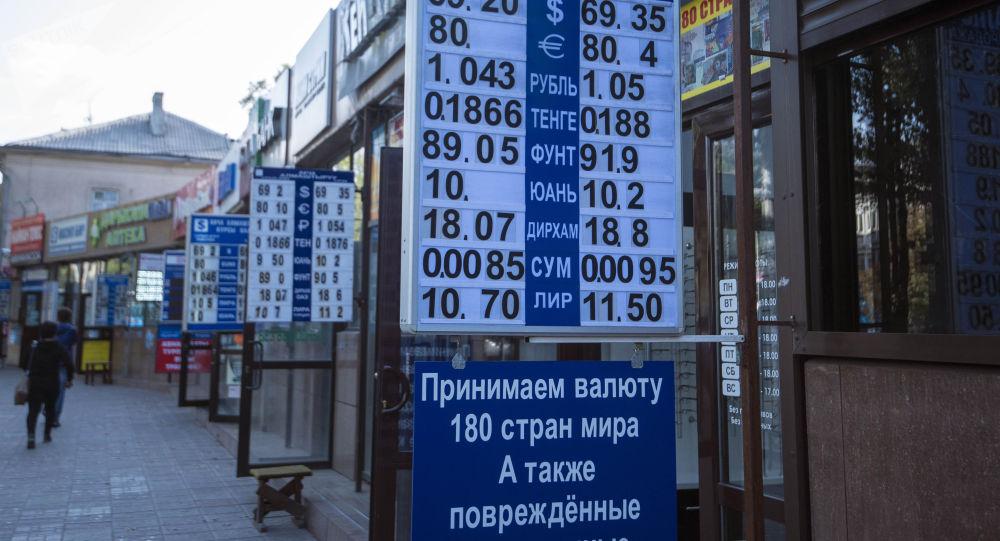 Табло с курсом валют в обменном бюро в центре Бишкека
