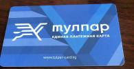 Мэрия Бишкека продемонстрировала платные карты Тулпар, которые будут использоваться в общественном транспорте в рамках реализации проекта Электронное билетирование.