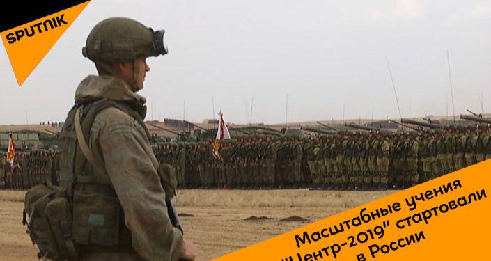 В Оренбургской области в России стартовали крупнейшие стратегические учения Центр-2019. В них задействованы подразделения семи государств.