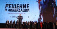 Продюсер, генеральный директор, председатель правления киноконцерна Мосфильм Карен Шахназаров (в центре) выступает на премьере фильма «Решение о ликвидации» в Москве. Архивное фото