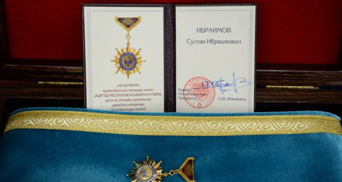 Видный государственный деятель Султан Ибраимов был посмертно удостоен звания Герой Кыргызской Республики .