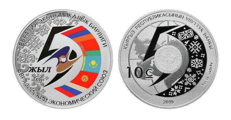 Коллекционная серебряная монета 5 лет Евразийскому экономическому союзу Национального банка КР