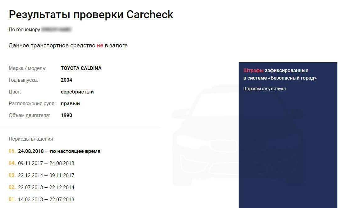 Результат проверки сервиса Carcheck на сайте www.portal.srs.kg