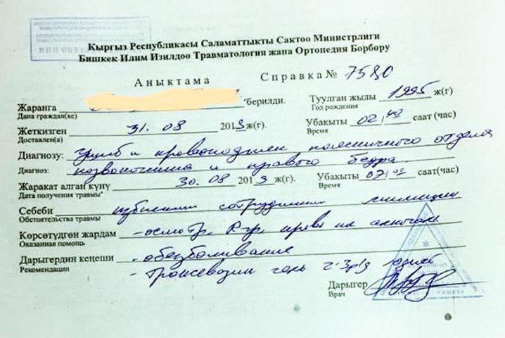 Справка из больницы о наличии телесных повреждений у задержанного по подозрению в ограблении дома матери певца Мирбека Атабекова