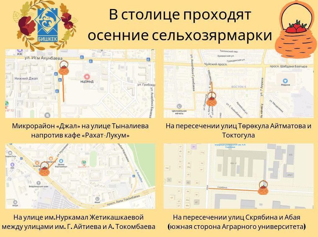 Пункты где проходят сельскохозяйственные ярмарки в Бишкеке