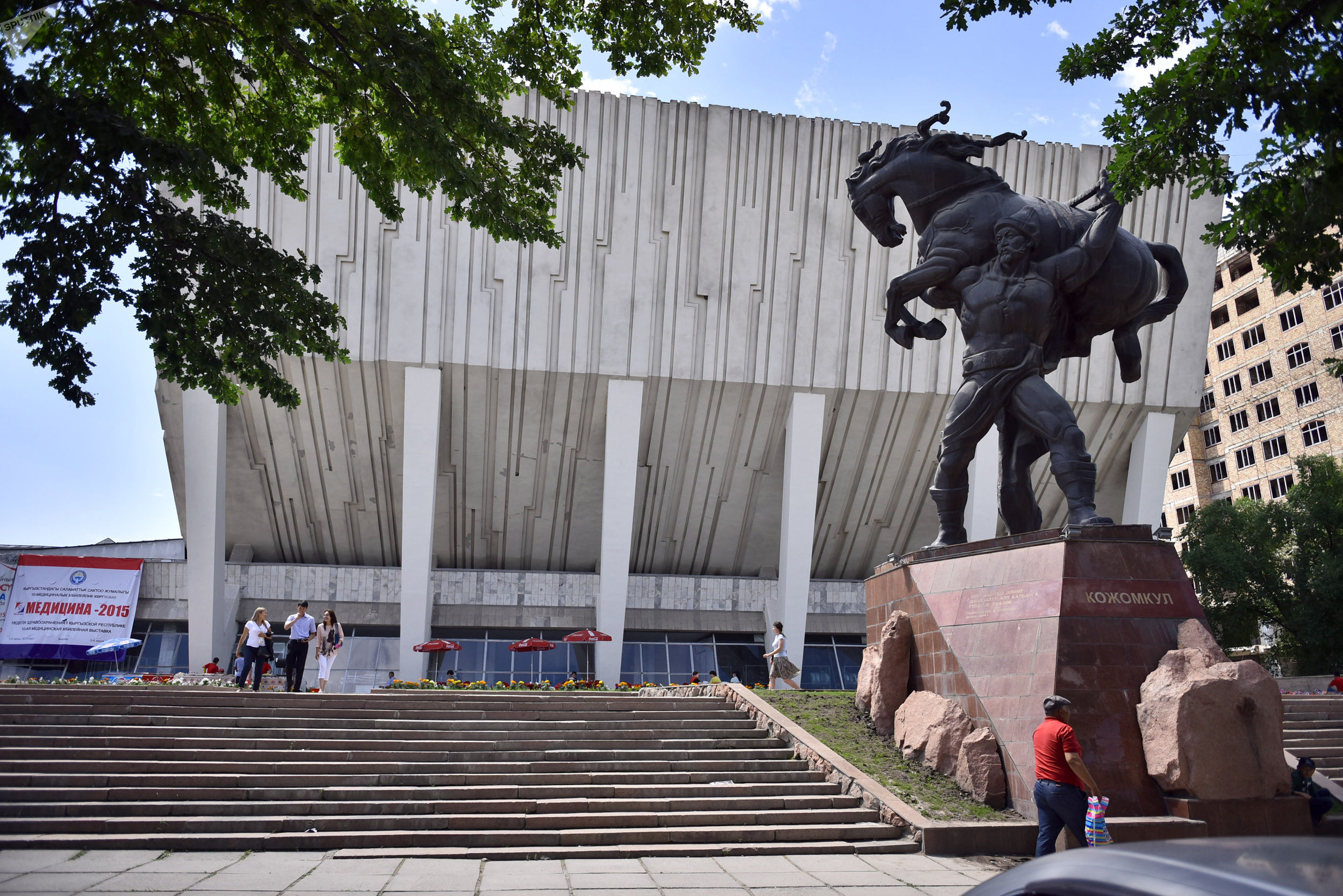 Дворец спорта имени Кожомкула