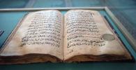 Коран в музее. Архивное фото