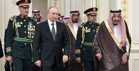 Президент РФ Владимир Путин и король Саудовской Аравии Сальман бен Абдель Азиз аль Сауд (справа) на церемонии официальной встречи.