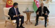 14 октября президент Кыргызстана Сооронбай Жээнбеков встретился с азербайджанским коллегой Ильхамом Алиевым.
