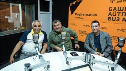 Прежние шеф-редакторы информационного агентства и радио Sputnik Кыргызстан Авланбек Джумабаев, Эрнис Алымбаев и нынешний Эркин Алымбеков во время беседы на радио