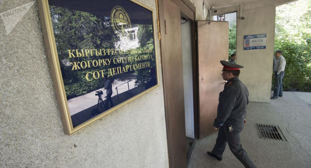 Табличка в здании судебного департамента при верховном суде Кыргызской Республики. Архивное фото