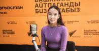 Жаш аракет долбоорунун катышуучусу Сезим Сооданбекова