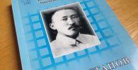 Книга про кыргызского ученого и государственного деятеля Касыма Тыныстанова