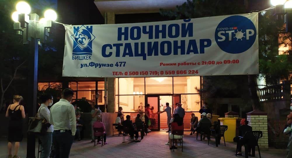 Бишкекте түнкү стационарлар бейтаптарды кабыл ала баштады