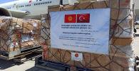 Кыргызстанга Түркиядан гуманитардык жардам келди