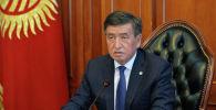 Президент Сооронбай Жээнбеков бүгүн транспорт жана жолдор министри Жанат Бейшенов менен онлайн-кеңешме өткөрдү.