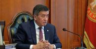 Президент Кыргызской Республики Сооронбай Жээнбеков провел онлайн-совещание с министром образования и науки Кыргызской Республики Каныбеком Исаковым. 22 июля 2020 года
