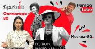 О том, как изменилась мода в Советском Союзе во время и после Олимпийских игр, рассказывает продюсер Тина Канделаки, выступившая блогером второй серии спецпроекта Sputnik Москва-80: ретро-tube.