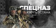 Альфа,Шумкар, Скорпион — рассказ о самых секретных службах Кыргызстана