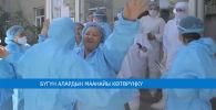 Кыргыз темир жолу ооруканасынын эмгек жамааты COVID-19 илдетинен сакайган акыркы бейтапты өзгөчө салтанат менен үйүнө чыгарышты.