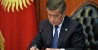 Президент Кыргызской Республики Сооронбай Жээнбеков во время подписания документа. Архивное фото