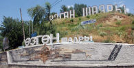 Вид на стелу с буквами в городе Узген. Архивное фото