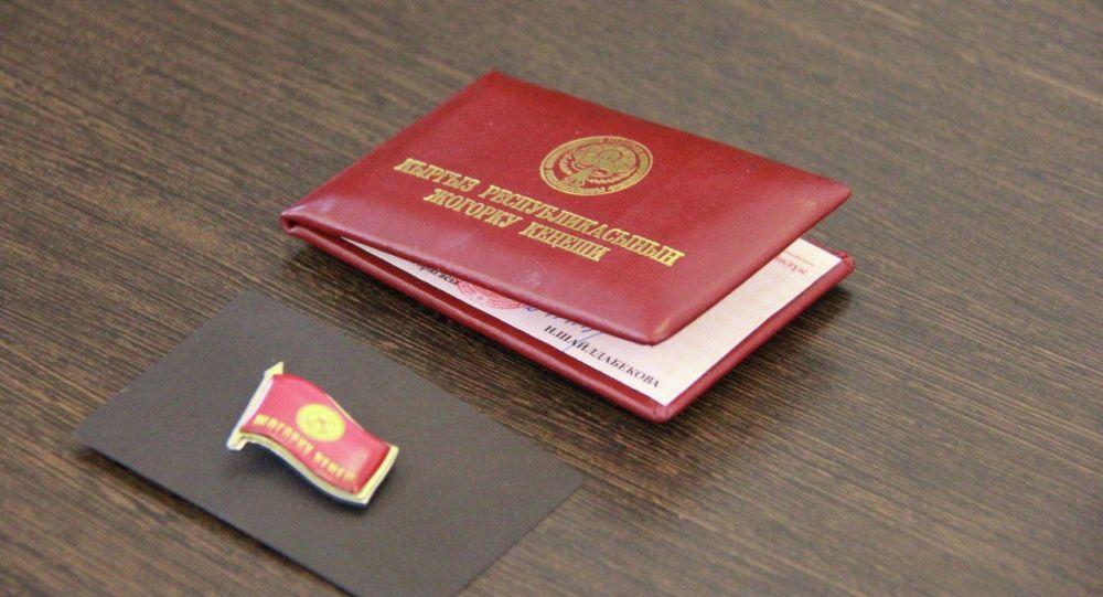 Значок и удостоверение депутата Жогорку Кенеша. Архивное фото