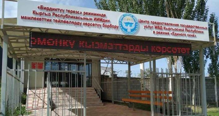 В Иссык-кульской области открылись Центры предоставления государственных услуг МВД КР в режиме Единого окна