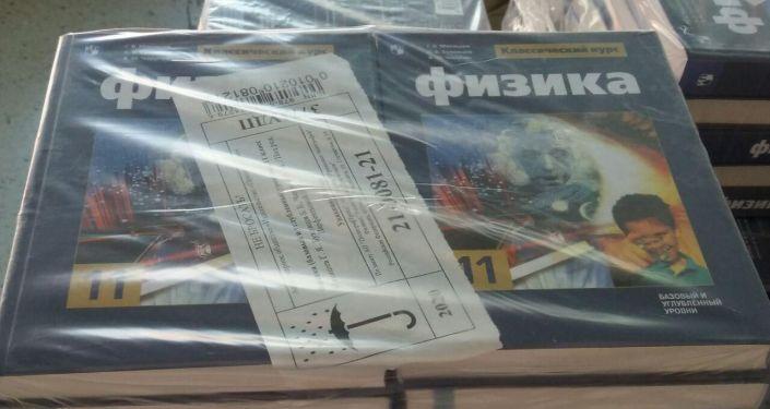 Вручение Российской Федерацией 10 600 книг школе имени Исхака Разакова в городе Ош