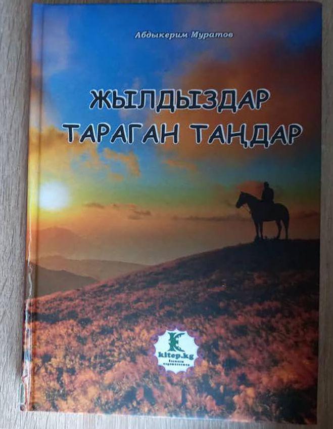 Новый роман кыргызского доктора педагогических наук Абдыкерима Муратова Жылдыздар тараган таңдар