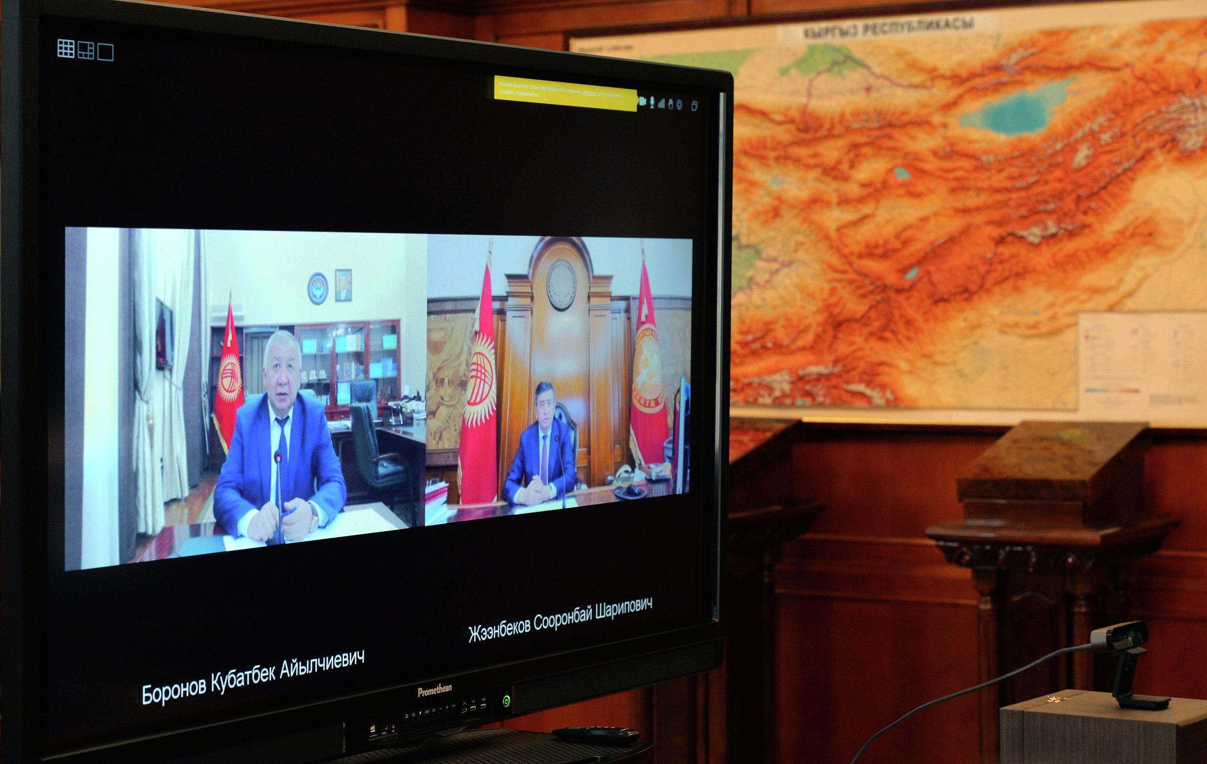 Президент Кыргызской Республики Сооронбай Жээнбеков провел онлайн-совещание с Премьер-министром страны Кубатбеком Бороновым. 14 сентября 2020 года