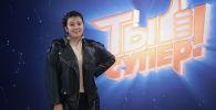 Участница четвертого сезона международного вокального конкурса Ты супер!,  18-летняя Карина Амринова из Бишкека