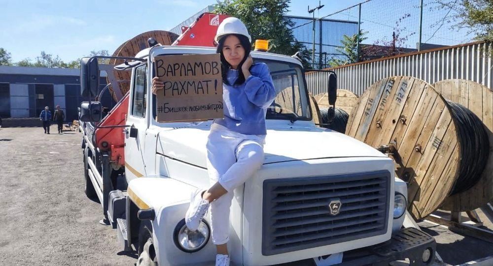 Представитель Бишкексвета Эркеайым Бегалиева участвует в флешмобе в благодарность за критику блогеру Илье Варламову.