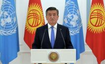 Видеопослание президента Сооронбая Жээнбекова на юбилейной сессии Генеральной Ассамблеи ООН