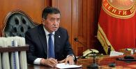 Президент Кыргызской Республики Сооронбай Жээнбеков провел онлайн-совещание с председателем ГНКБ. 24 сентября 2020 года