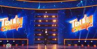 Смотрите трансляцию шоу Ты супер! — совместного проекта телеканала НТВ и международного информационного агентства и радио Sputnik.